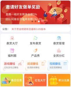 赏金榜App主页