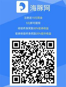 海豚网注册二维码