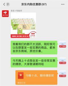 东小店活跃已有的微信群