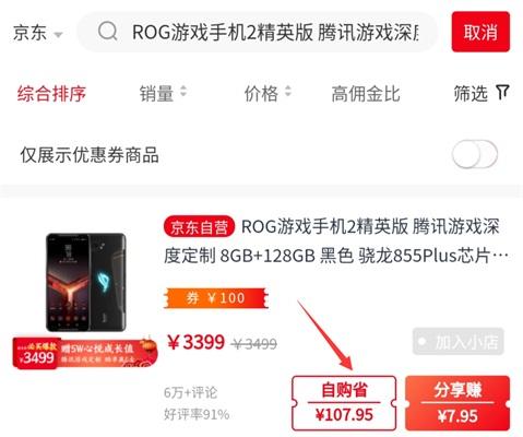 东小店购ROG游戏手机2省钱