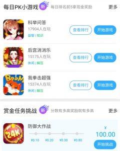 小白赚钱app玩小游戏
