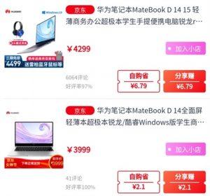 东小店买华为笔记本电脑