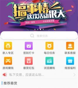 牛帮app主页