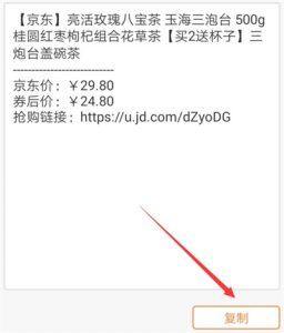 东小店推广商品文案分享