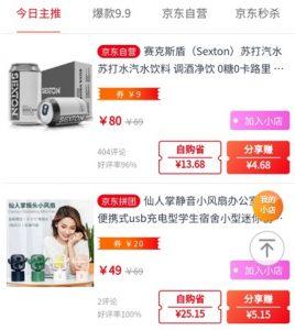 京东东小店自购省钱分享赚钱