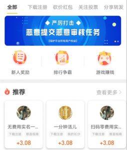 悬赏猫app主页