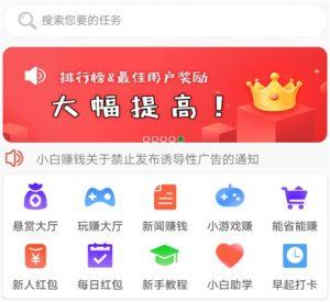 小白赚钱app主页