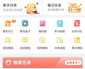 赏金榜app主页功能